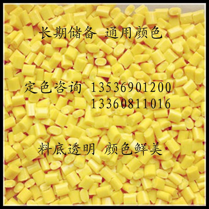 ABS 再生塑料 环保 黄色 蛋黄 透明 颜色颗粒料