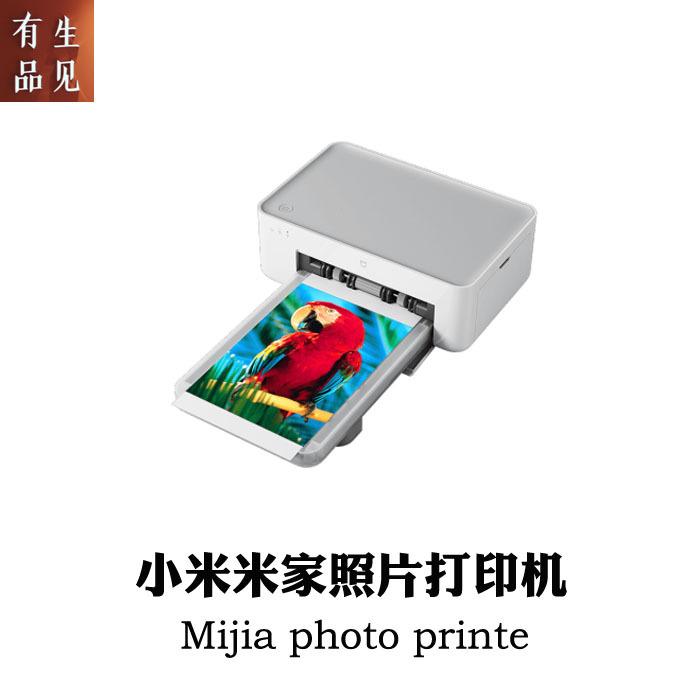 小米米家照片打印机小型便携式家用相片迷你彩色口袋相机新品现货