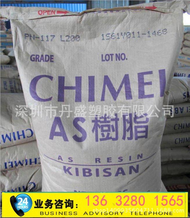 透明食品级AS/台湾奇美/PN-107L125