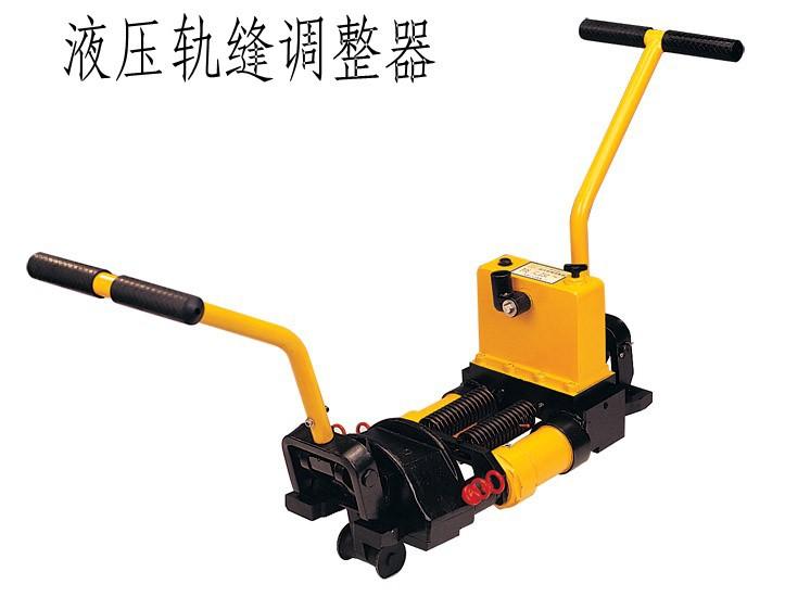 液压轨缝调整器YTF-400单向铁路轨道调整器钢轨轨缝调整机厂家