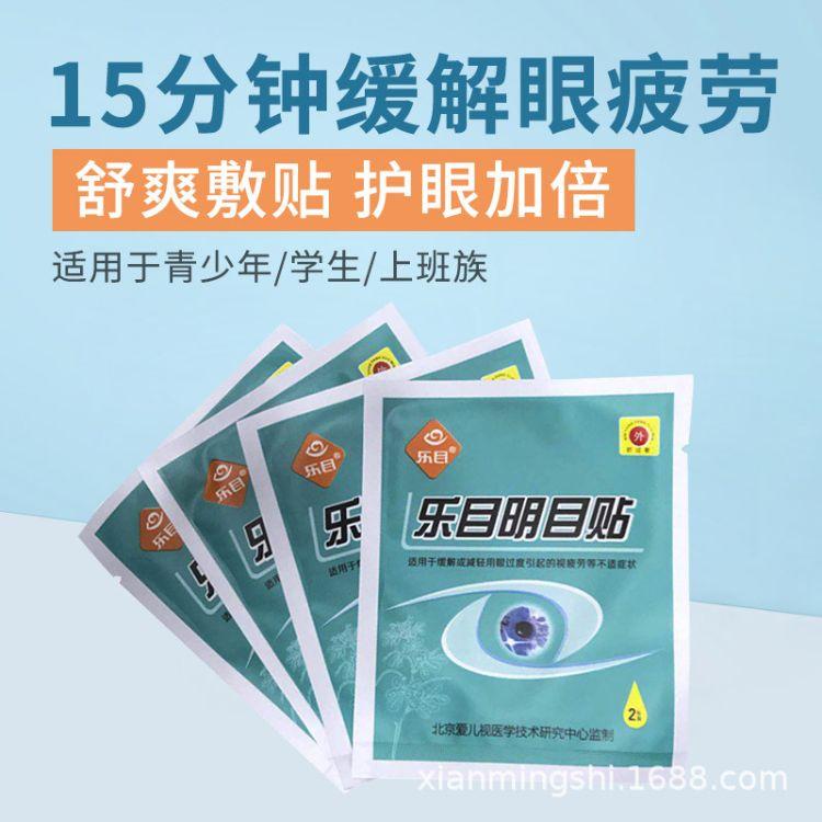 视力恢复眼贴 青少年儿童护眼贴缓解眼疲劳干涩学生儿童视力好