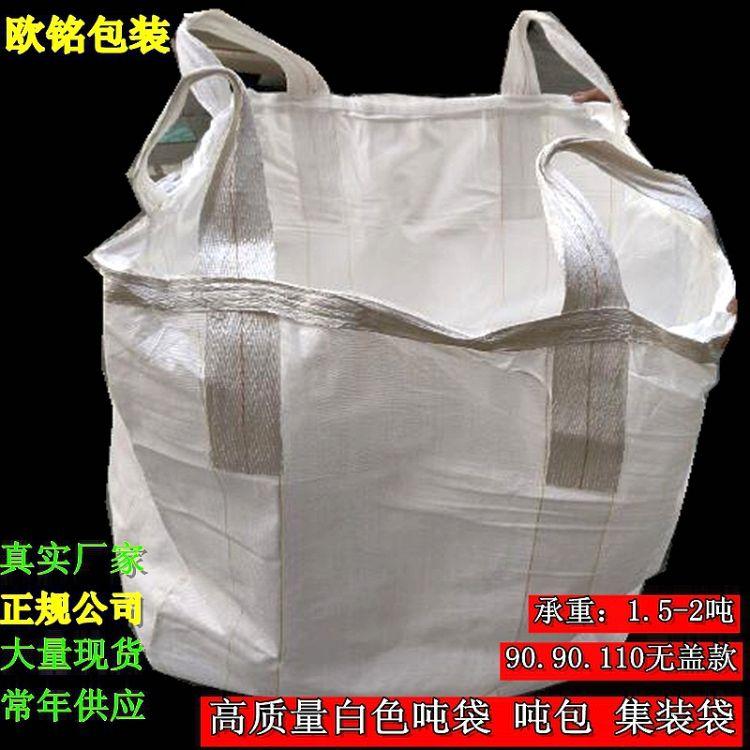 大号白色二手吨袋 集装袋 吨包 太空袋 桥梁预压袋批发90*90*110