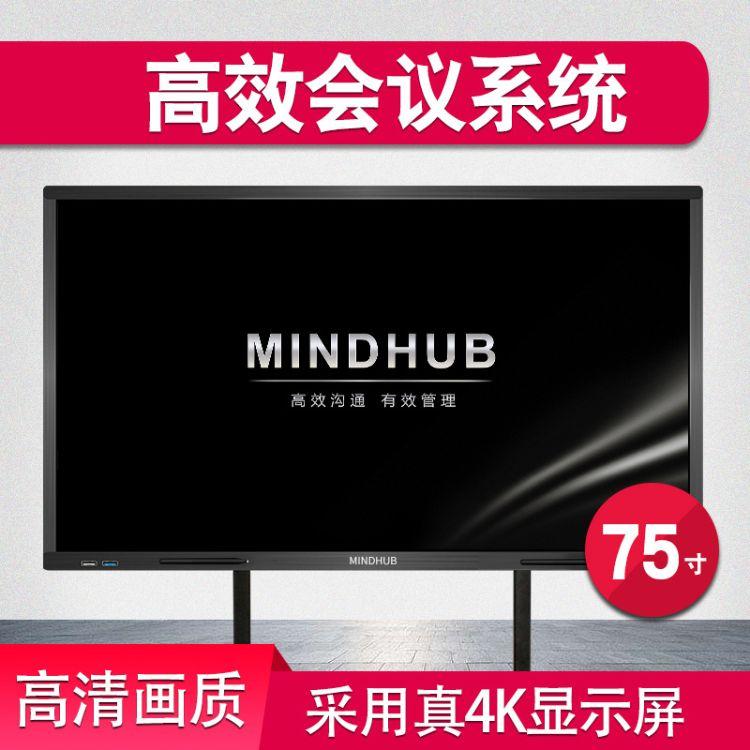 MINDHUB触摸一体机触控交互式大屏电子白板会议壁挂多媒体一体机