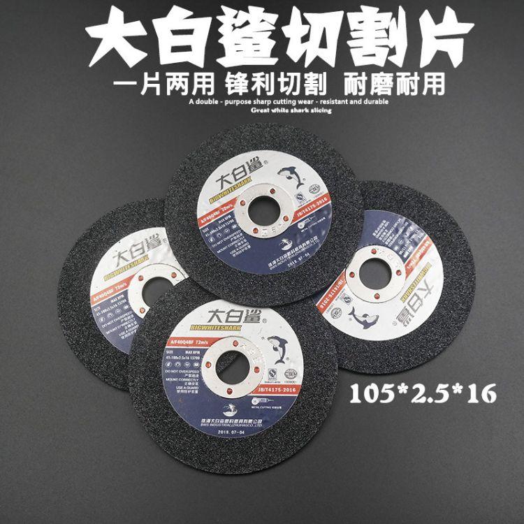 直销 大白鲨 角磨机砂轮机不锈钢树脂砂轮片 105*2.5*16