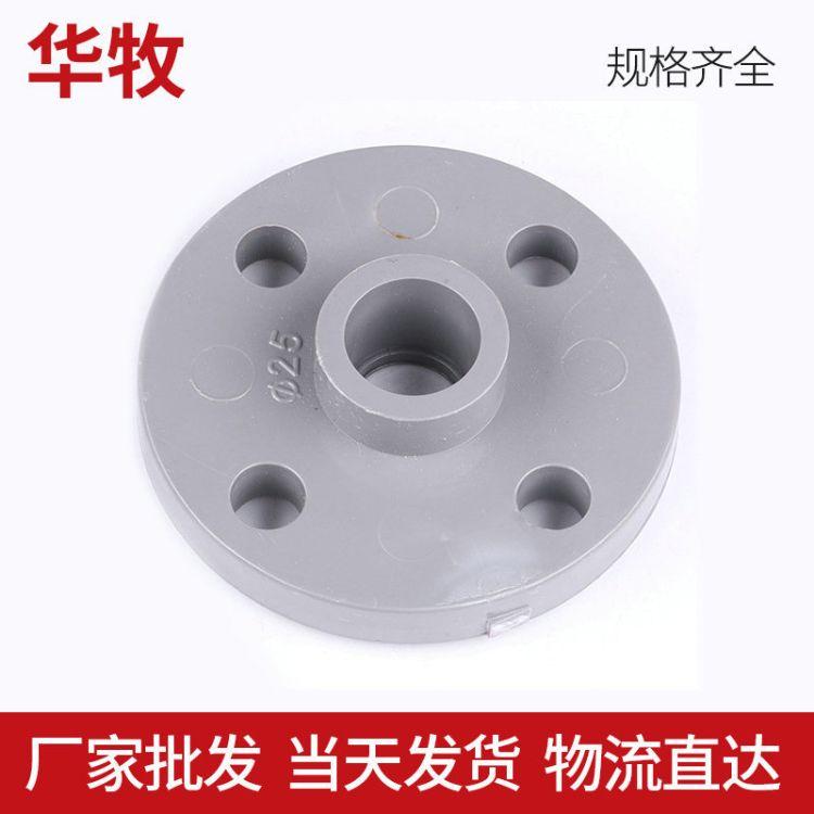 【华牧】灰色PVC法兰盘 工程型PVC法兰现货