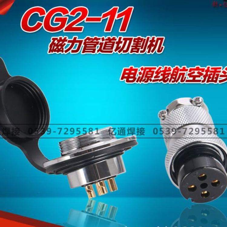 CG2-11磁力管道切割机电源线航空插头 插座四芯 上海华威通用配件