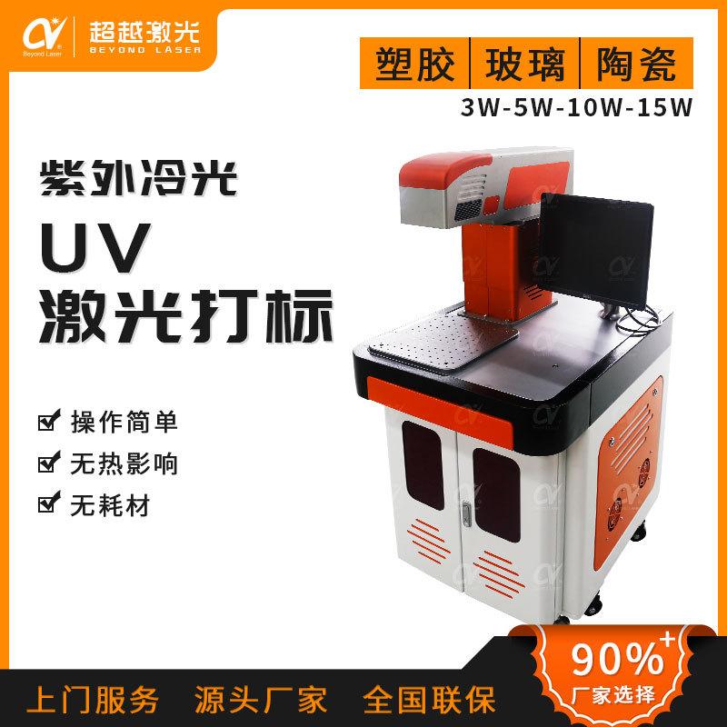 供应3W/5W/10W紫外激光打标机 镭雕字符logo图案 陶瓷PCB塑胶打标