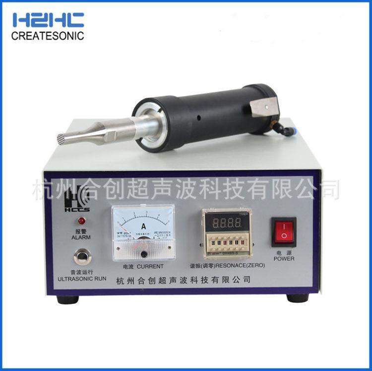 成都塑料點焊機【合創廠家直銷】塑焊機超聲波手持式超音波焊接機