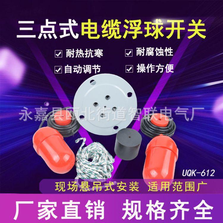 上海稳谷 厂家供应 UQK-612悬挂多点式液位水位浮球开关 电缆式液位控制器