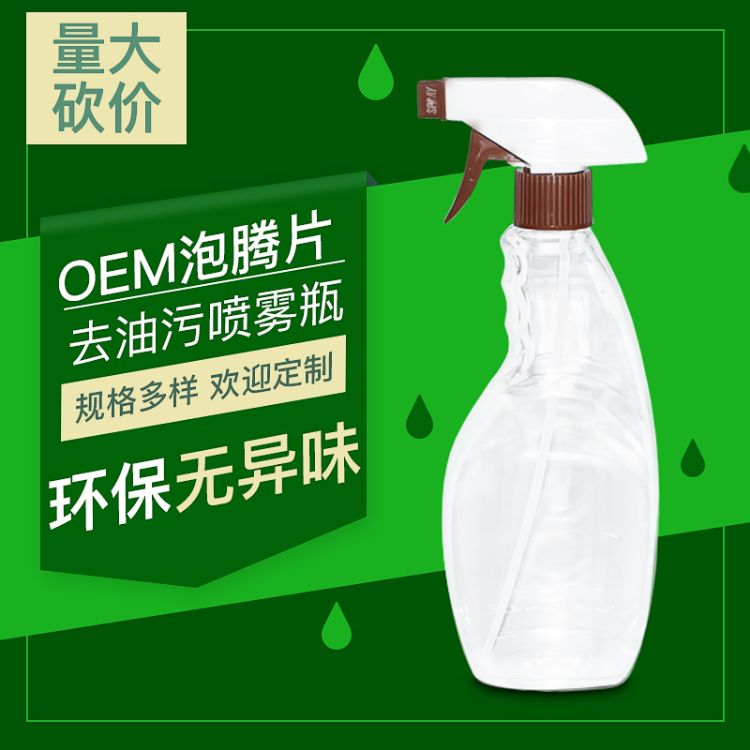 【卡雅】喷壶500ml超细雾透明喷雾瓶 除水垢除油污清洁片