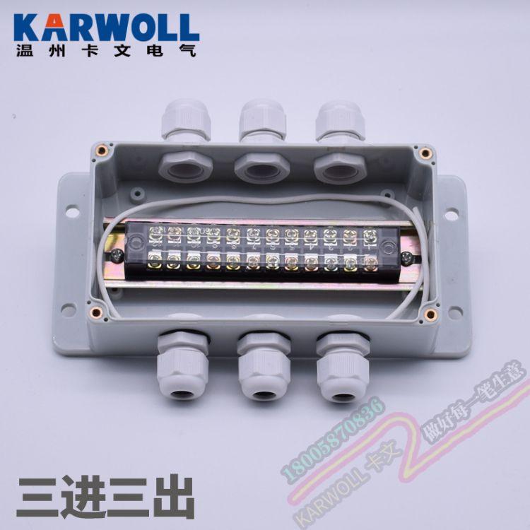供应三进三出600V15A12位端子接线盒 户外防水防尘三相电源分线盒