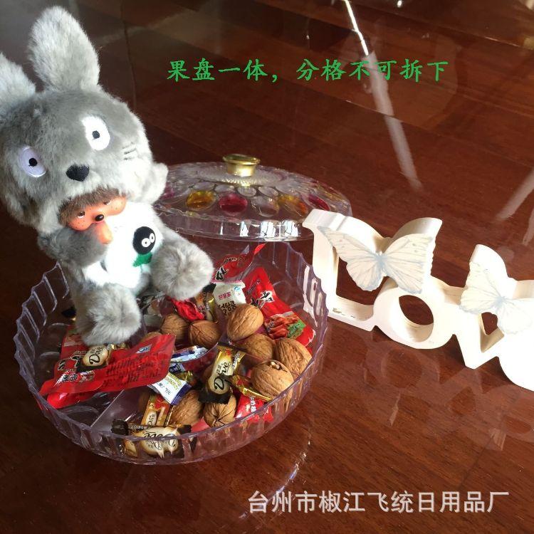 塑料瓜果盘时尚创意分格带盖糖果盒 出口节庆零食干果盒批发