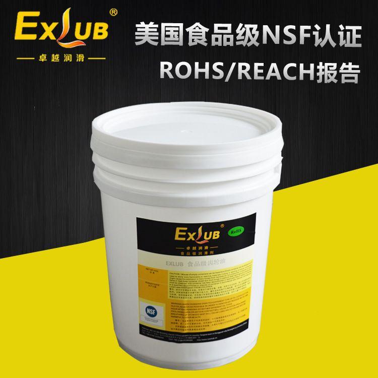 供应卓越EXLUB H168食品级全合成齿轮油 食品级润滑油