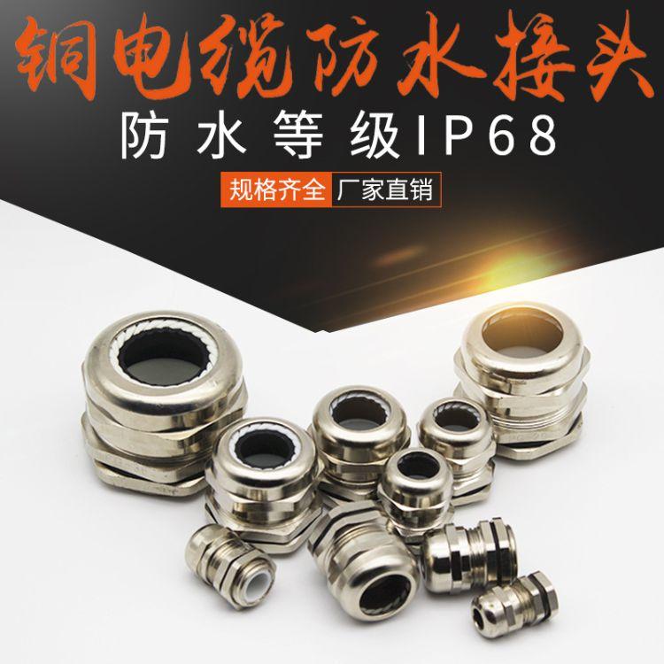 金屬電纜防水接頭葛蘭頭銅鍍鎳PG系列PG7 PG9 PG11 PG13.5 PG16