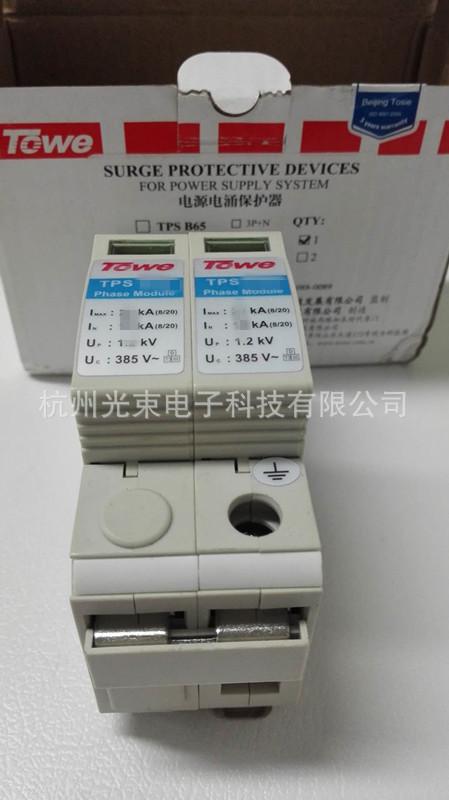 北京同为TPS C40 2P 电涌保护器 单相过电压保护器SPD 浪涌