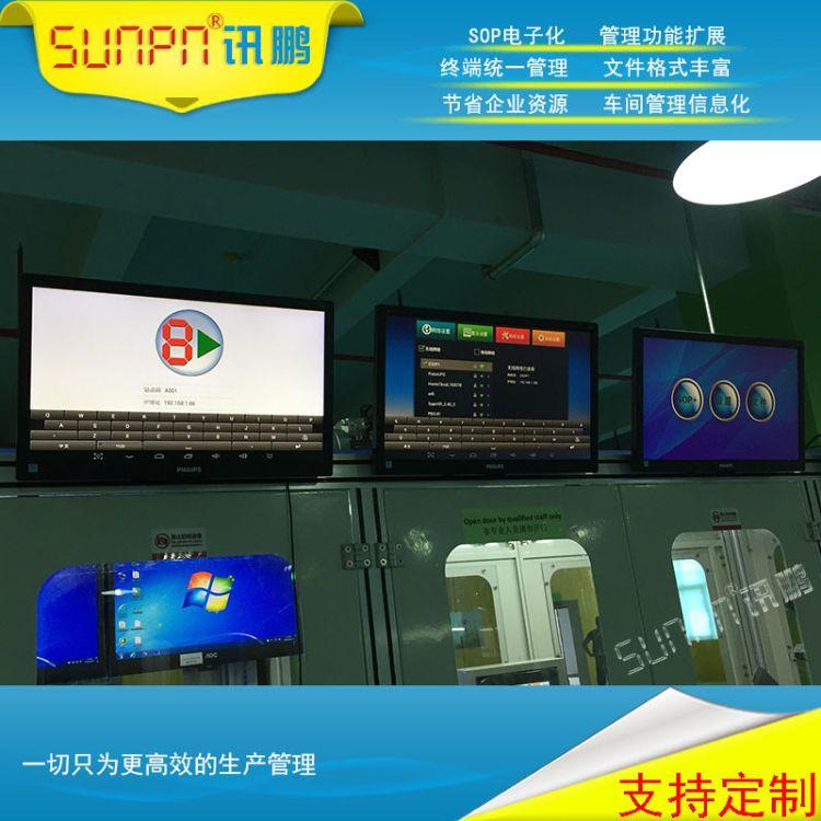 讯鹏牛工厂松下电子作业指导书发放软件生产管理看板系统安灯呼叫