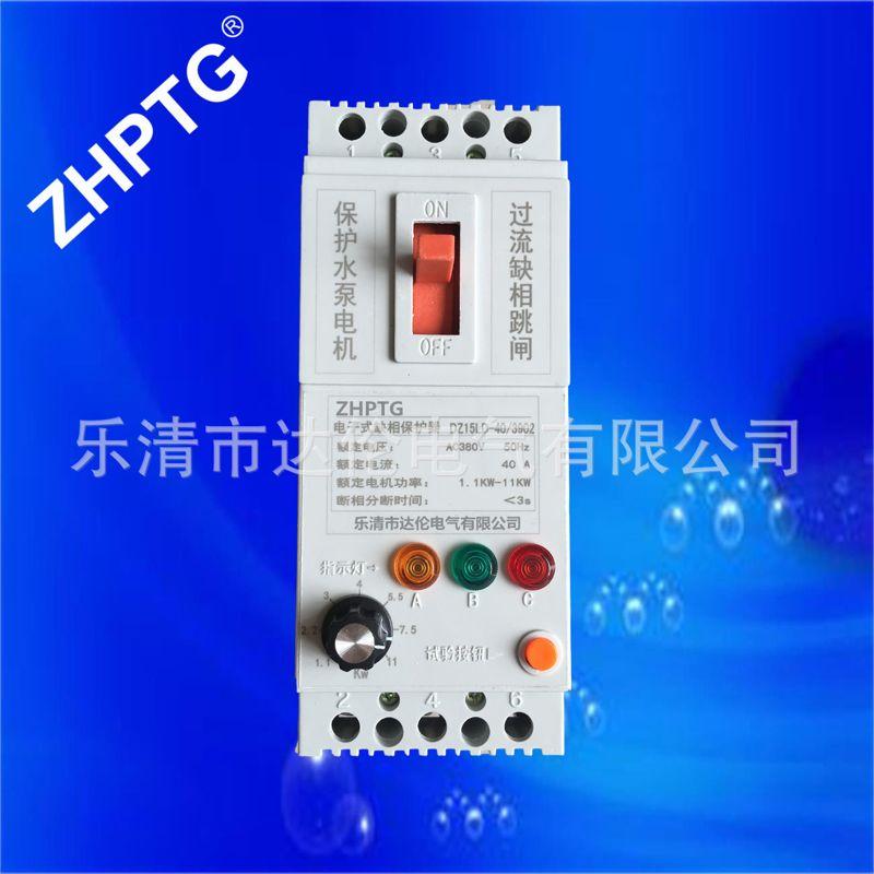 厂家直销电机水泵缺相断相保护器  DZ15D电机缺相断相保护开关