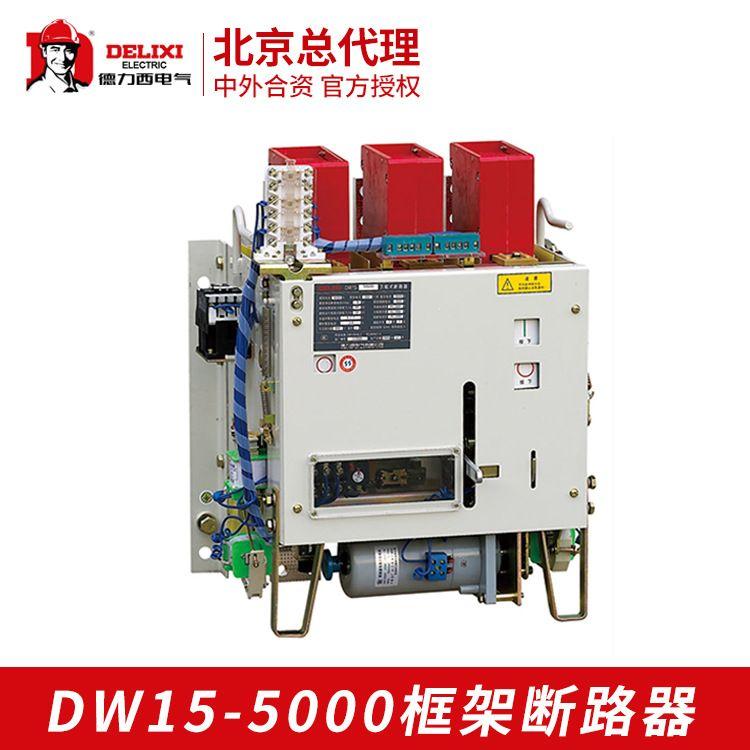 框架式断路器DW15-5000分配电能保护设备电源万能式断路器德力西电气批发零售