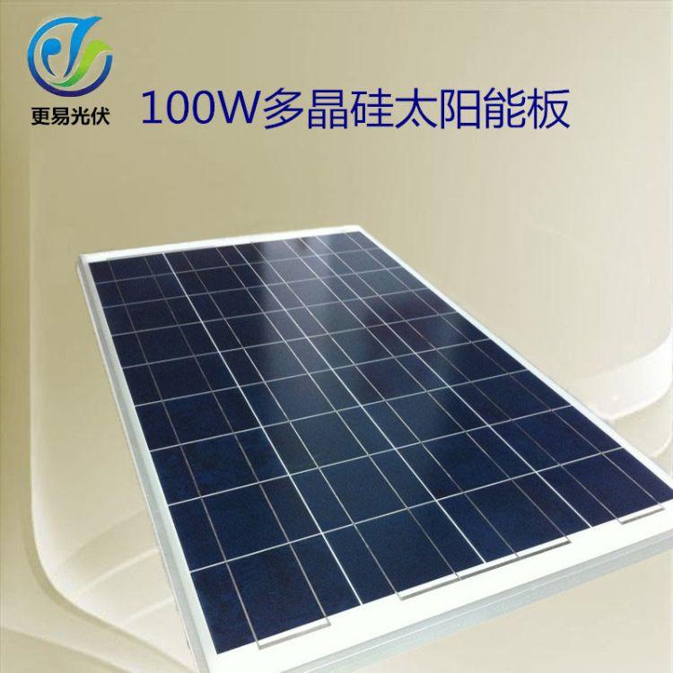 正品100w多晶太陽能電池板 100瓦光伏發電發電板太陽能 充12V電池