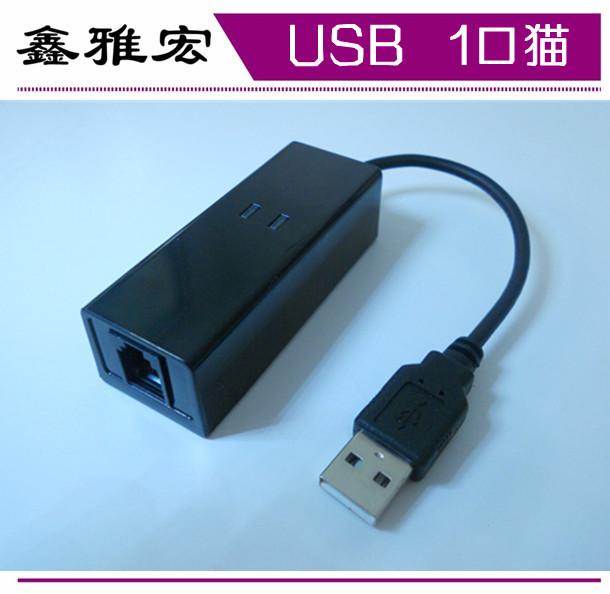 传真猫 FAX MODEM USB猫 56k外置调制解调器 支持win7