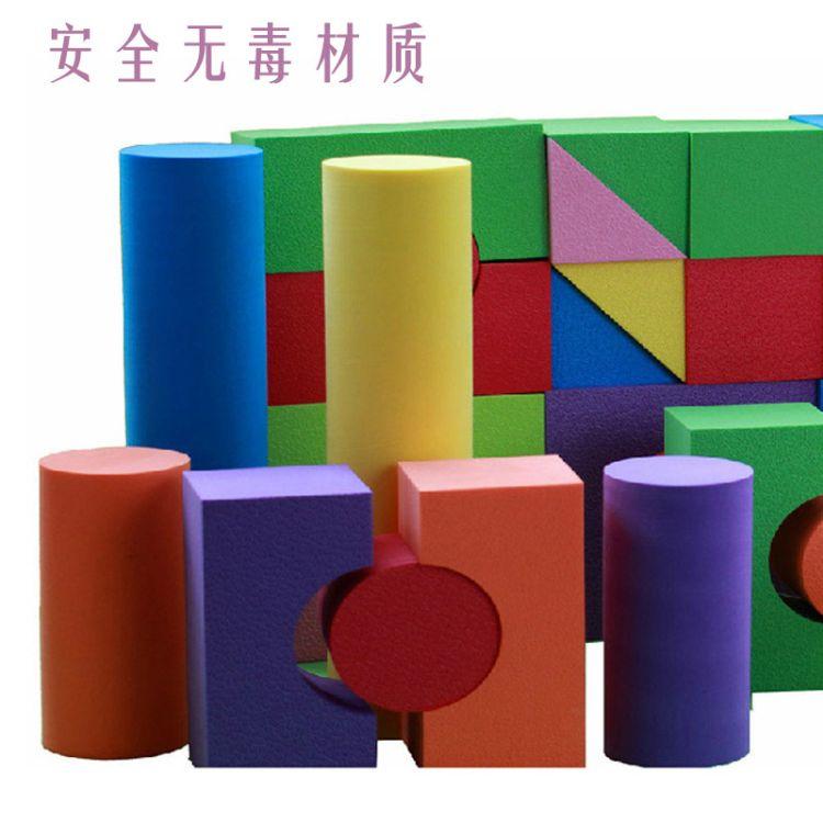 儿童泡沫积木大号eva海绵软体大块拼搭益智玩具幼儿园3-6岁男女孩