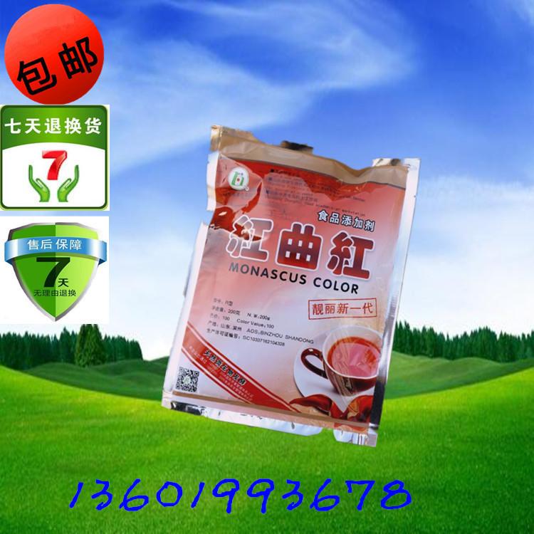 生物发酵着色剂 红曲红色素 食品添加剂 2袋包邮