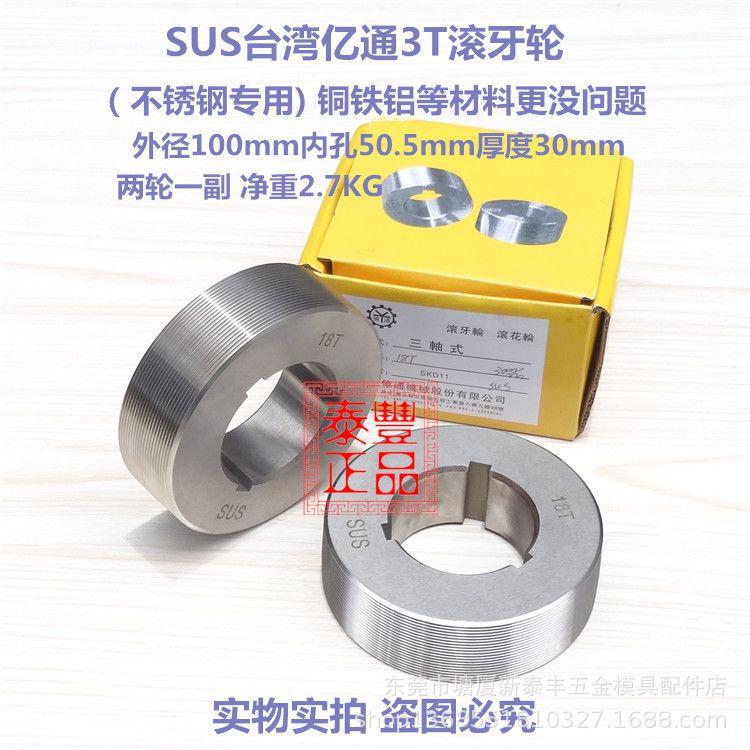 台湾亿通SUS不锈钢3T滚牙轮 SUS不锈钢滚花轮外径100内孔50.5厚30