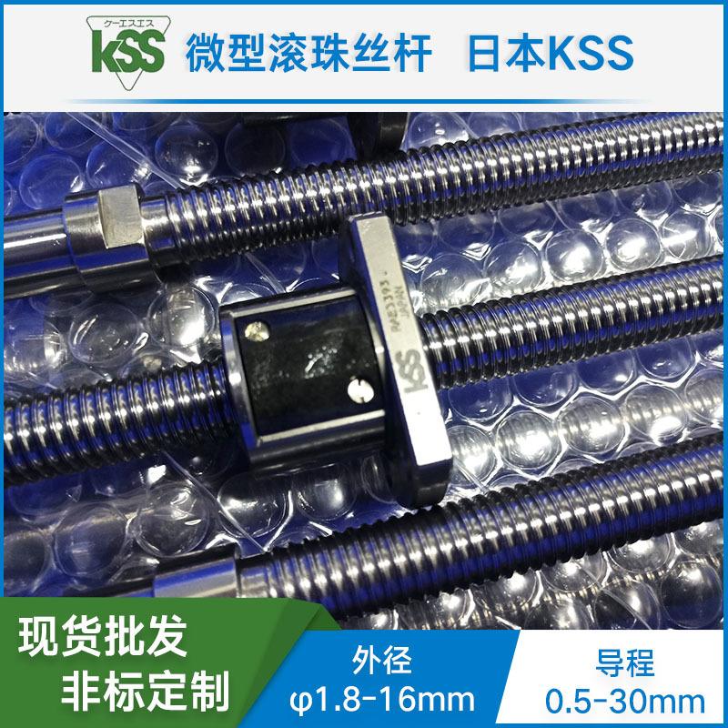 KSS小丝杆 滚珠螺杆 高精度滚珠丝杆 SR0504 贴片机丝杆 半导体和 LED 制造设备