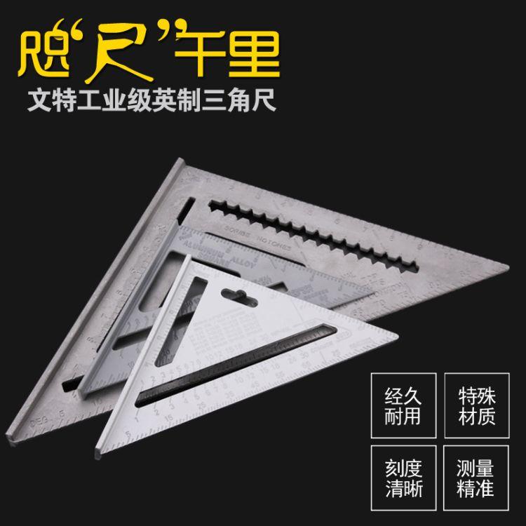 批发铝合金三角尺7寸加大款木工装修大三角尺 角度尺 510g公英制