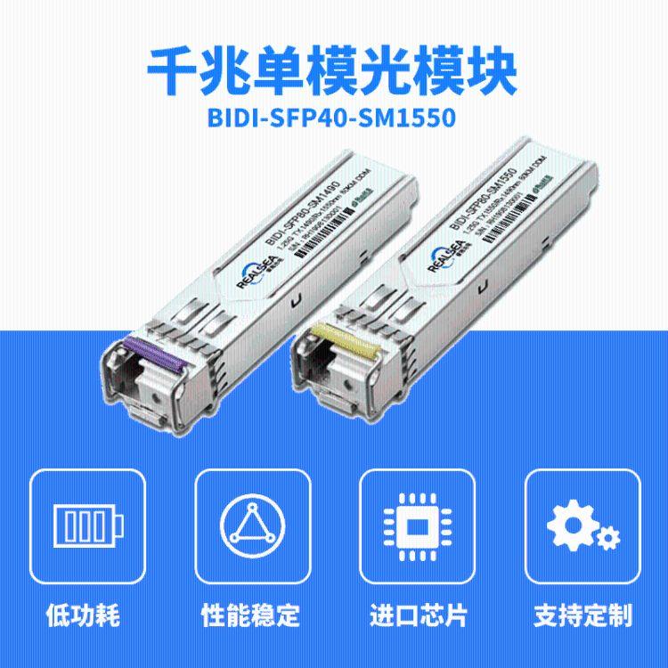 SFP光模块1.25G BIDI-SFP80-SM1550 单模双纤80KM兼容CISCO思科光模块
