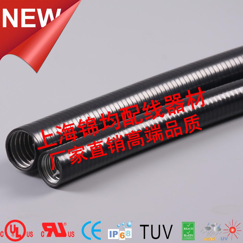 厂家直销1国标32平包塑金属软管,波纹金属软管,金属穿线管