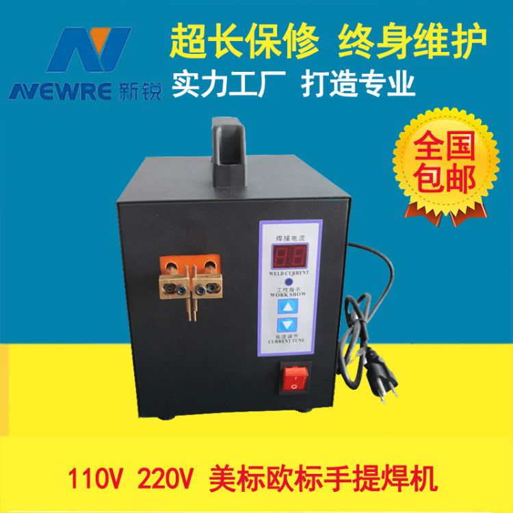 新锐NEWRE 锂电池手动焊接打样点焊机 欧美小型点焊机