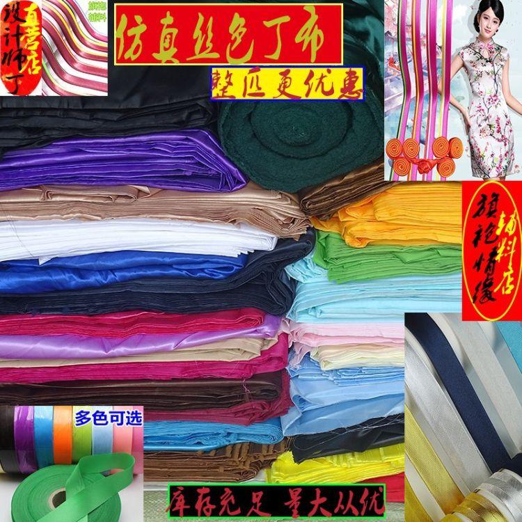 高密度加浆色丁绸缎布料 旗袍汉服裙装内衬里 绸布头仿真丝绸布