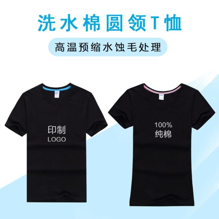 出口型男款T恤 洗水棉女装T恤定制可定制LOGO专卖短袖女装衫