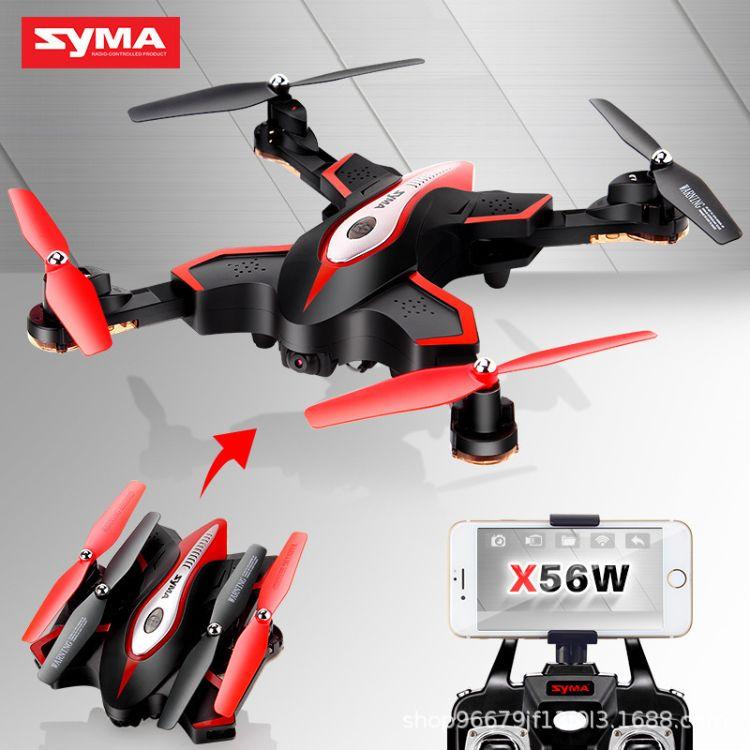 一件代发SYMA司马航模X56可折叠无人机飞行器飞行儿童玩具遥控飞机