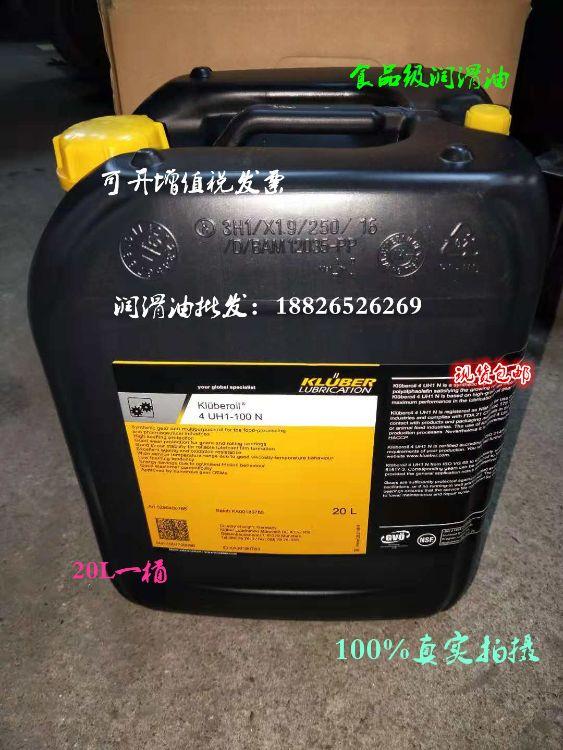 克鲁勃 Klüberpharma UH1 4-220/460 润滑脂 食品级润滑油
