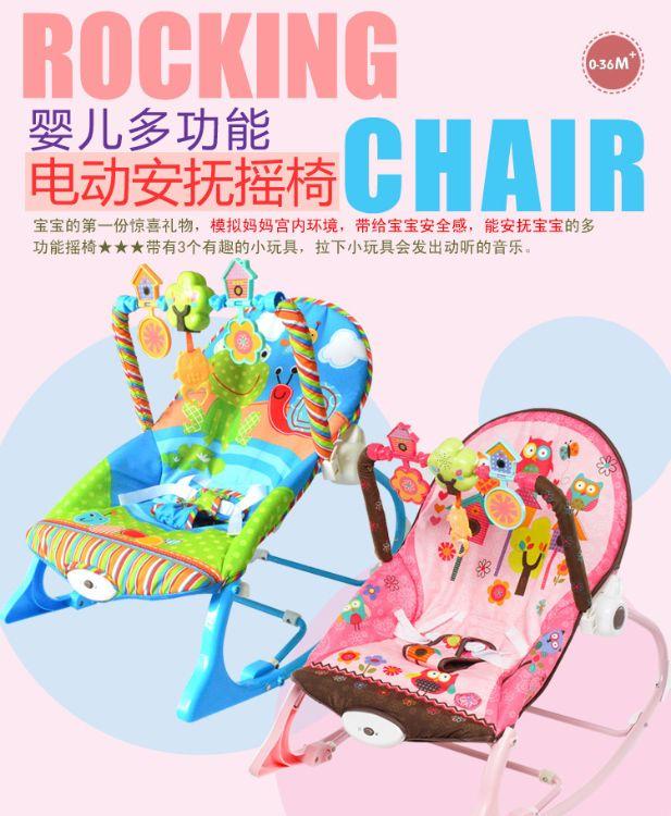 婴儿多功能宝宝摇椅 儿童安抚震动躺椅 摇摇秋千座椅玩具