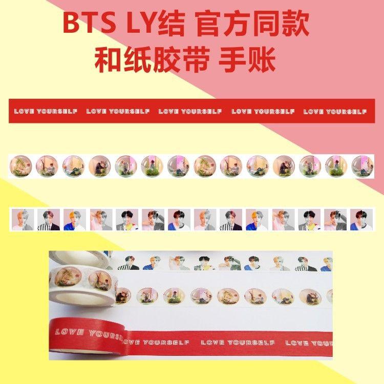 BTS官方同款和纸胶带 手账 贴画 贴纸防弹少年团新专辑演唱会周边