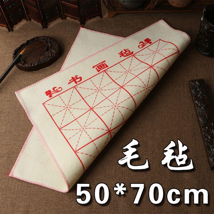 米字格小毛毡垫毛笔垫子书法初学者书画毡批发50x70cm米格画毡