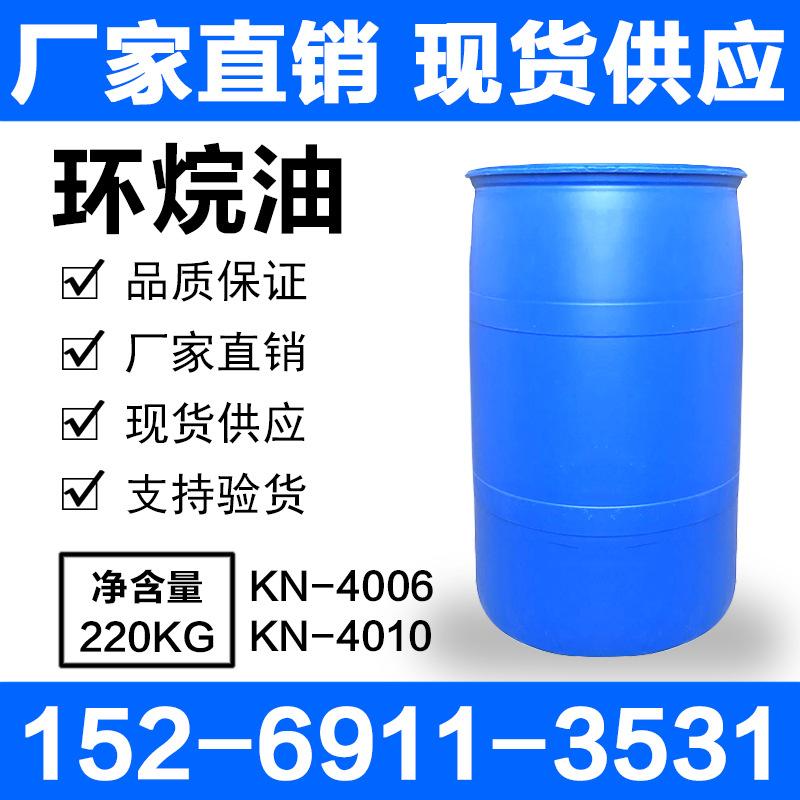 环烷油kn4006 4010环烷基橡胶填充油 优级品 厂家直销 大量现货