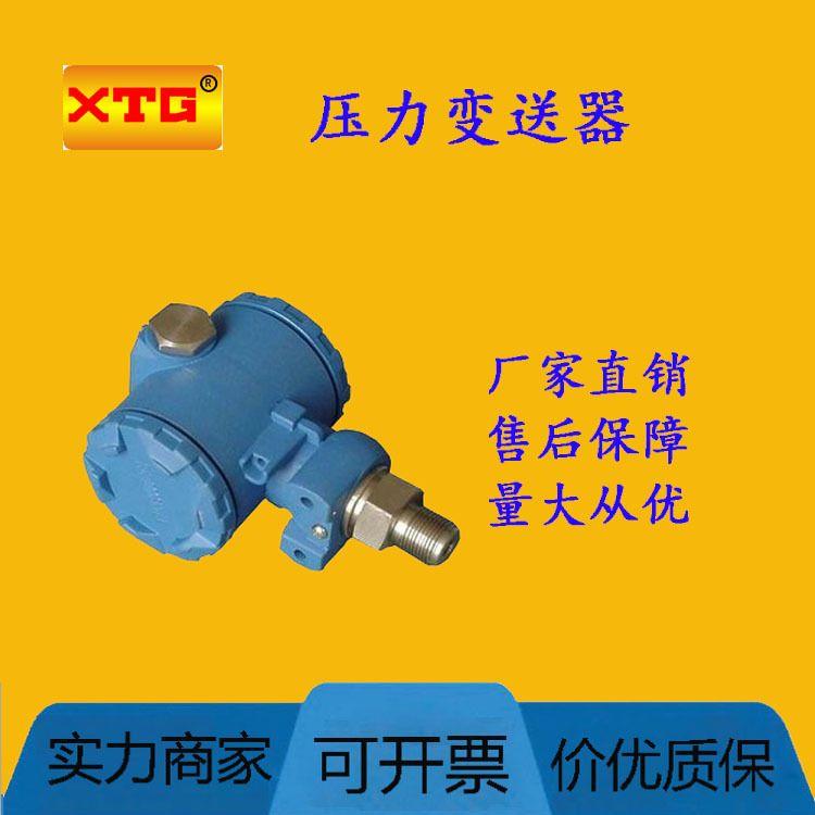 响泰压力变送器卫生型智能外壳防爆式精巧型品质保障厂家直销