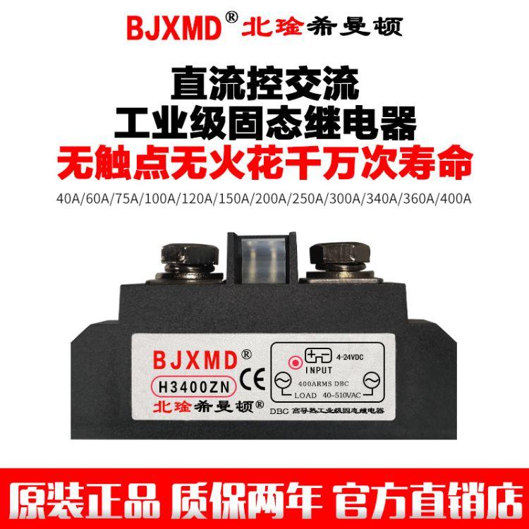 希曼顿工业级三相交流固态继电器成套H3400ZN  H3360ZN H3340ZN