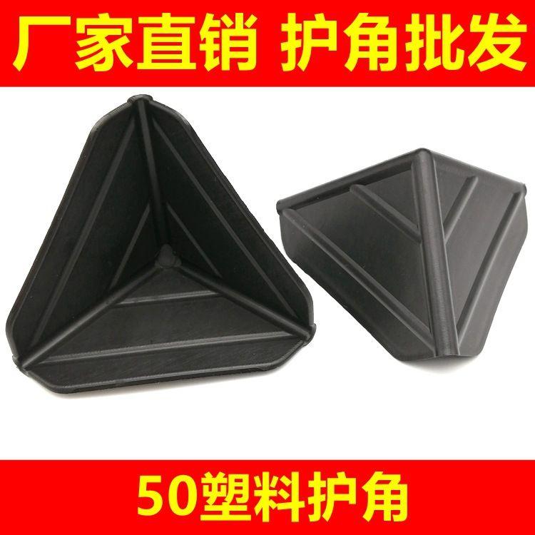 塑料护角手机通讯器材家具包装三面三角黑色内箱打包装塑胶保护角