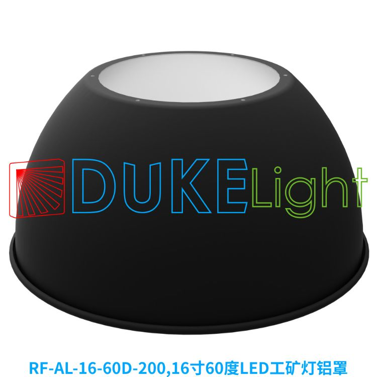 LED工矿灯铝罩,60度,16寸,直径421mm,开口200mm,RF-AL-16-60D-200