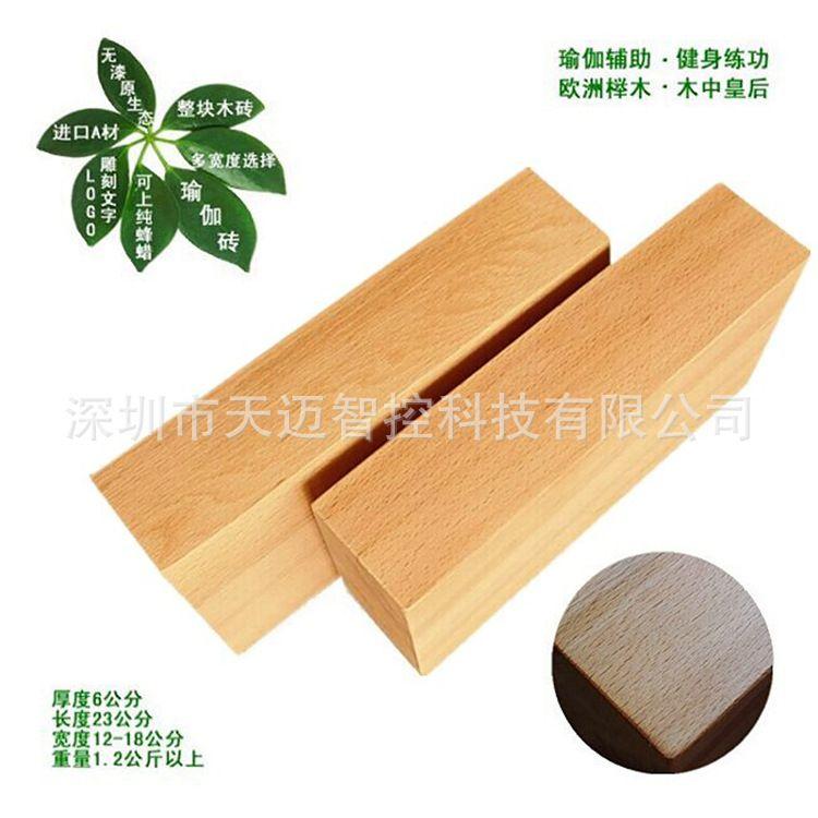 艾扬格瑜伽砖 瑜伽辅具 实木天然榉木砖 原色环保厚实 可定制logo