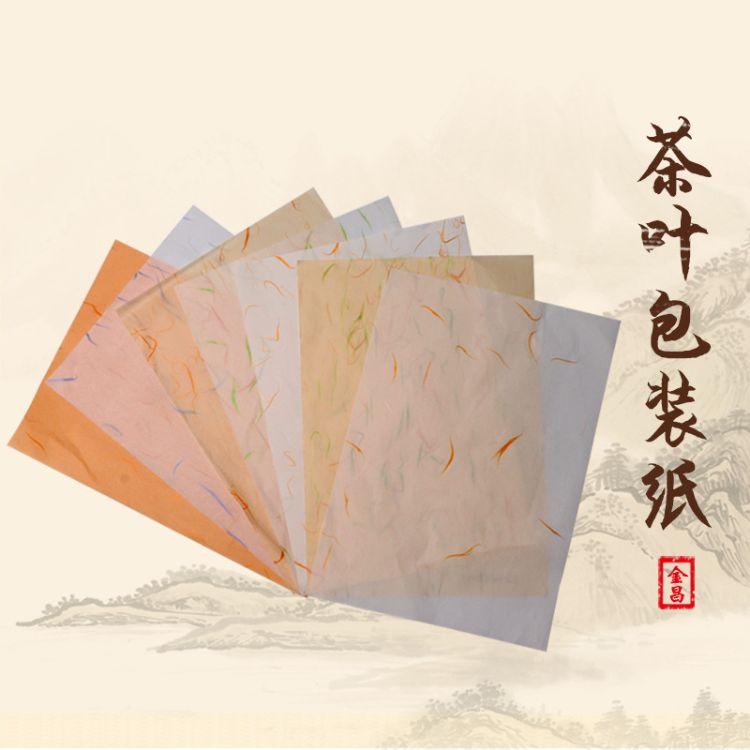 廠家直銷 包裝紙 食品包裝紙 茶葉包裝紙 食品級 可定制