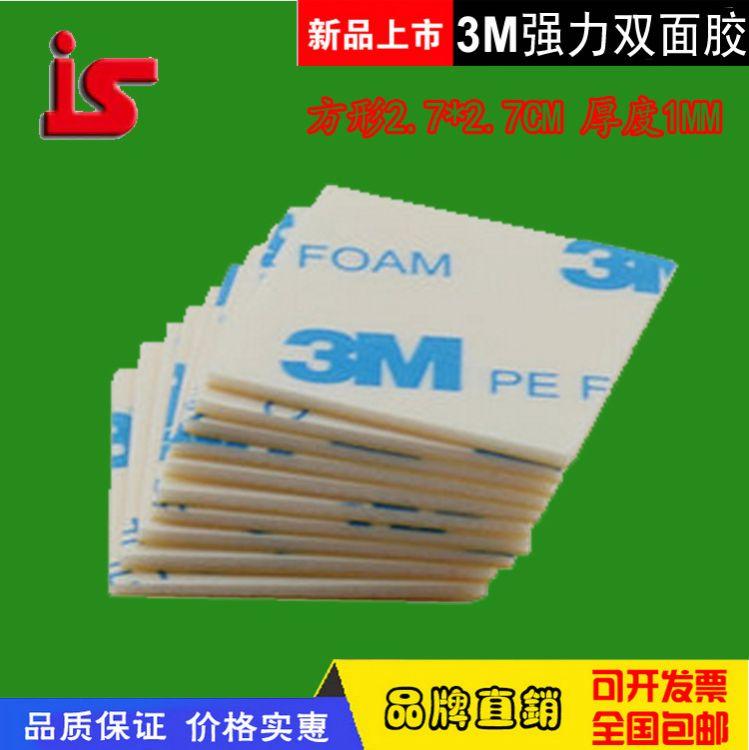 厂家供应3M强力双面胶 汽车用粘胶片 3M泡沫胶 无痕泡棉双面胶