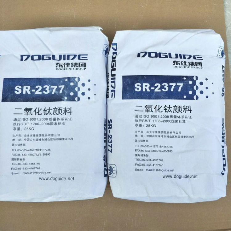 山东乳胶漆专用涂料用钛白粉价格 SR-2377涂料钛白粉批发