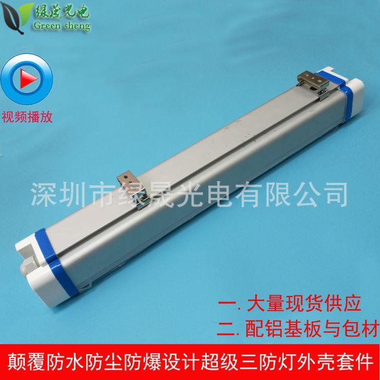 1.2米40W三防灯蓝边外壳套件 LED线形灯 IP67防水等级 LED线条灯