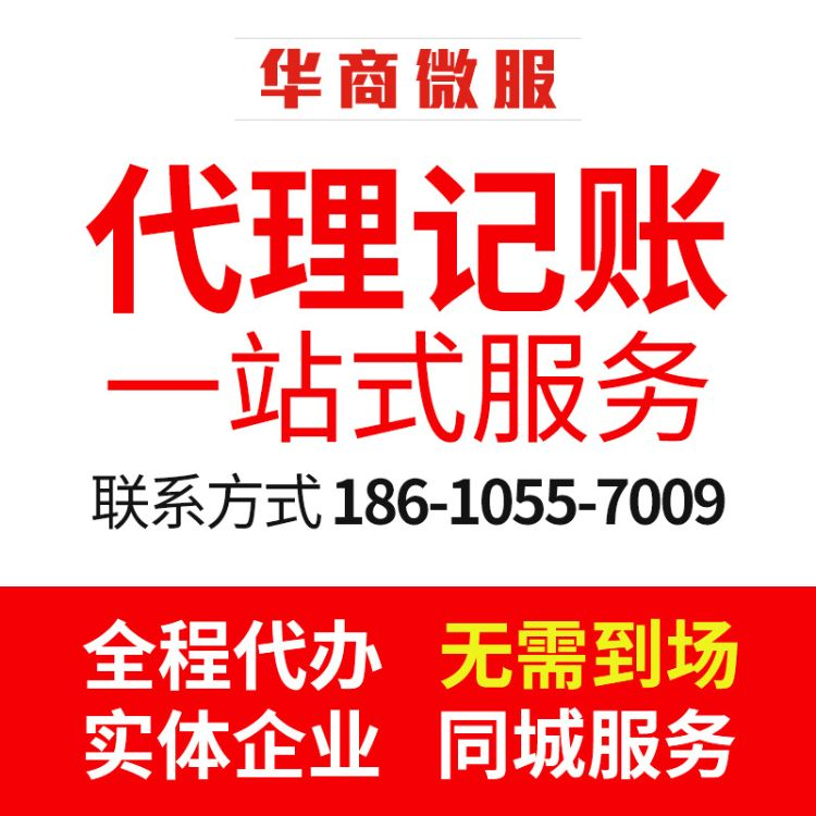 北京财务咨询公司财务咨询服务 代理财务记帐做账咨询服务
